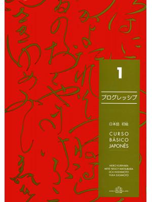 Progressive – Curso Básico de Japonês – Vol. 1 (Akiko Kurihara / Mitie Matsubara)