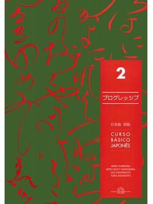 Progressive – Curso Básico de Japonês – Vol. 2 (Akiko Kurihara / Mitie Matsubara)