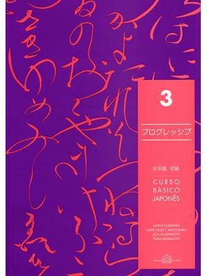Progressive – Curso Básico de Japonês – Vol. 3 (Akiko Kurihara / Mitie Matsubara)