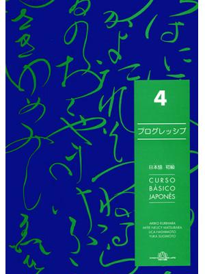 Progressive – Curso Básico de Japonês – Vol. 4 (Akiko Kurihara / Mitie Matsubara)