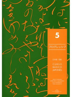 Progressive – Curso Básico de Japonês – Vol. 5 (Akiko Kurihara / Mitie Matsubara)
