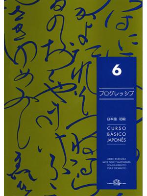 Progressive – Curso Básico de Japonês – Vol. 6 (Akiko Kurihara / Mitie Matsubara)
