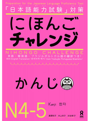 Nihongo Challenge N4-5 - Kanji