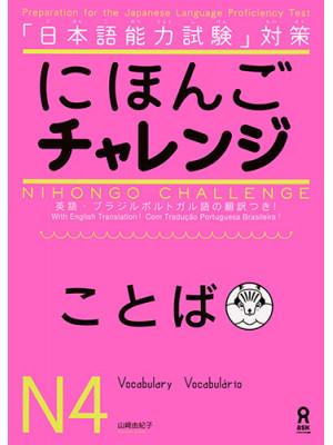 Nihongo Challenge N4 - Vocabulário