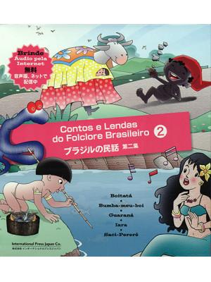 Contos e Lendas do Folclore Brasileiro - Vol. 2