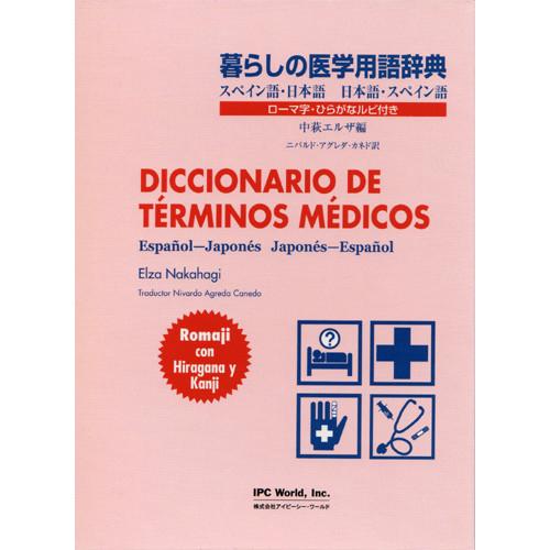 Diccionário de Términos Médicos - Español (Elza Nakahagi / Nivardo Agreda Canedo)