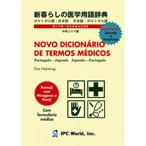 Novo Dicionário de Termos Médicos - Revista e Ampliada (Elza Nakahagi)