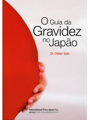 O Guia da Gravidez no Japão (Dr. Cleber Sato)