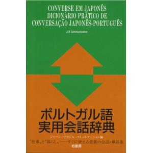 Converse em Japonês - Dicionário Prático de Conversação Japonês-Português