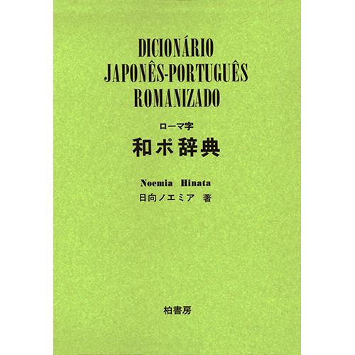 Dicionário Japonês/Português Romanizado (Noemia Hinata)