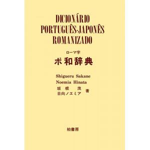 Dicionário Português/Japonês Romanizado (Noemia Hinata)