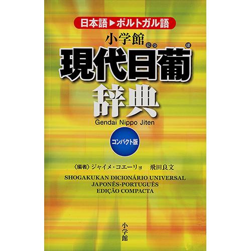 Dicionário Universal Japonês-Português - Edição Compacta (Jaime Coelho)