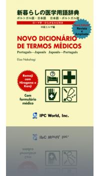 Novo Dicionário de Termos Médicos - Revista e Ampliada (¥4.675)